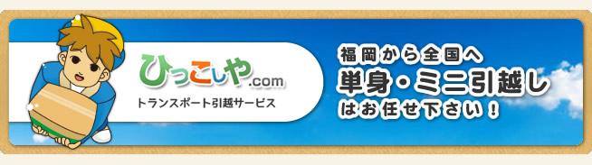福岡から全国へ 単身・ミニ引越しはひっこしや.COMにお任せ下さい!