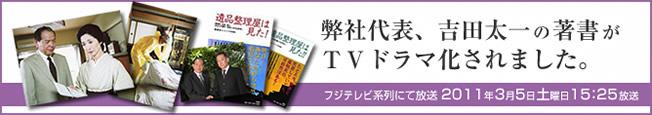 弊社代表、吉田太一の著書がTVドラマ化されました。 「遺品整理屋は見た!」天国へのお引越しのお手伝い